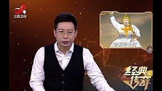 《经典传奇》富有王朝的寒碜帝陵完颜20171020[高清版]