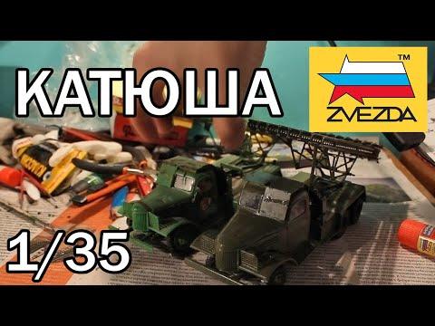 видео: Сборка модели боевой машины БМ-13