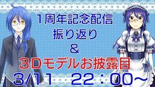 [LIVE] 【1周年記念配信】振り返り&3Dモデルお披露目!!