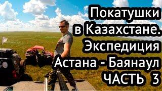 Экспедиция Астана-Баянаул  Джип Туры  Путешествия по Казахстану(Доброе время суток уважаемый зритель, подписчик или гость нашего канала. Атмосфера непреднамеренного экст..., 2016-09-02T15:49:19.000Z)