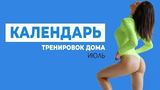 КАЛЕНДАРЬ Тренировок ИЮЛЬ 2019 Фитнес дома / ПРОГРАММА ТРЕНИРОВОК