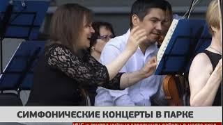 Симфонические концерты в парке. Новости. 24/06/2019. GuberniaTV