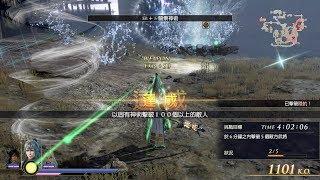 無雙OROCHI 蛇魔3 Ultimate 【陌生的敵人】 混沌難度 全戰功 S評價 (PC Steam版 1440p 60fps)