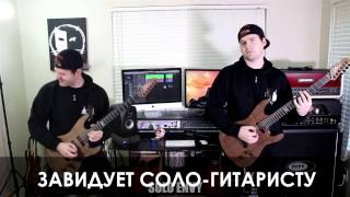 Download Все виды ритм-гитаристов (JARED DINES RUS) Mp3 and Videos