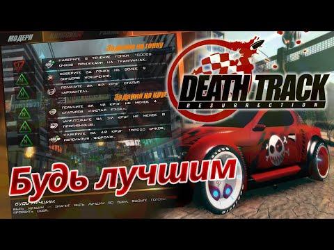 Death Track: Resurrection / Простое задание: Будь лучшим [No Commentary] (Запись 2015-10-15) |