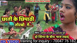छाती के छिपाठी तोरबो गे मैथिली सिंगर शोभा भारती उजाला श्री का जबरदस्त मैथिली धमाका वीडियो