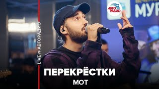 Download 🅰️ Мот - Перекрёстки (LIVE @ Авторадио) Mp3 and Videos