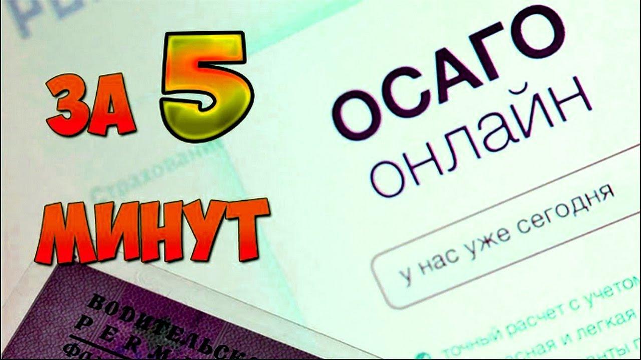 осаго онлайн купить официальный