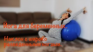 Йога для беременных. Наклон сидя с широко разведенными ногами.