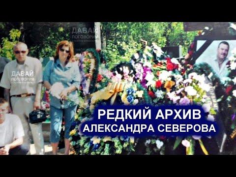 АЛЕКСАНДР СЕВЕРОВ -