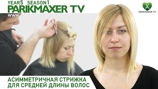 Асимметричная стрижка для средней длины волос ✰✰✰✰✰ Николай Русу. Парикмахер тв.