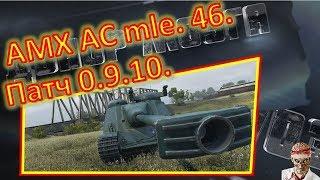 Обложка 18 МАТЫ World Of Tanks AMX AC Mle 46 МАСТЕР из 2015 года