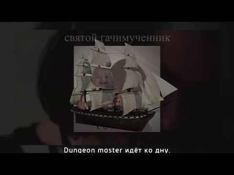 LIZЕR - Корабли (Gachi Remix)