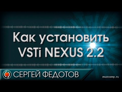 Как установить Nexus