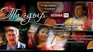 Сериал тагдыр на 7 канале - 11 серия