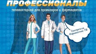 Профессионалы: Телевикторина для провизоров и фармацевтов. Выпуск 2
