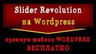 Как настроить Revolution slider на Wordpress?