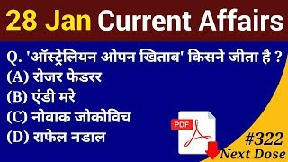 Next Dose #322 | 28 January 2019 Current Affairs | Daily Current Affairs | Current Affairs In Hindi