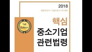 [경영지도사‧기술지도사] 핵심 중소기업관련법령 암기특강…