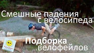 Смешные падения с велосипеда Подборка велофейлов(Смешные падения с велосипеда Подборка велофейлов Самая яркая подборка падений и неудач на велосипедах., 2016-09-25T17:23:40.000Z)