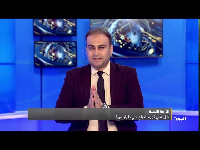 الأزمة الليبية: هل هي ثورة الجياع في طرابلس؟