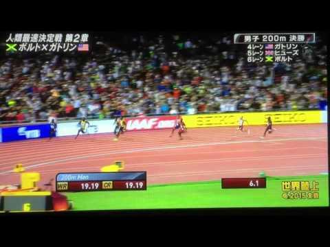2015北京世界陸上 男子200m決勝 ウサイン・ボルト