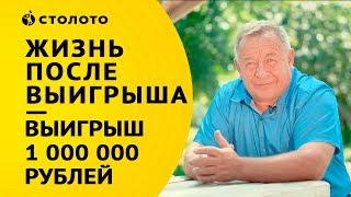 Столото ПРЕДСТАВЛЯЕТ | Победитель Русское Лото - Геннадий Цыплухин | Выигрыш 1 000 000 рублей