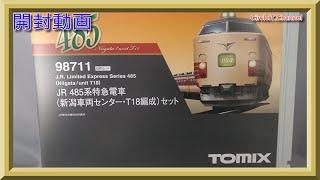 【開封動画】TOMIX 98711 JR 485系特急電車(新潟車両センター・T18編成)セット【鉄道模型・Nゲージ】
