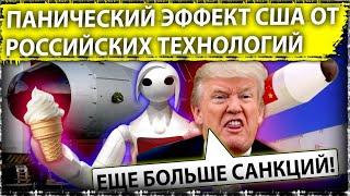 Панический эффект США от российских технологий