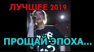 ДЖИЗУС ЛУЧШЕЕ С КОНЦЕРТОВ 2019 (ВЕЧЕРНИЙ УРГАНТ)
