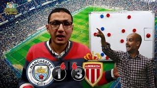 تحليل مباراة موناكو ٣-١ مانشستر سيتى .. انتحار جوارديولا | #فى_الشبكة