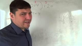 Математика 4 класс. 28 сентября. Порядок действий 3