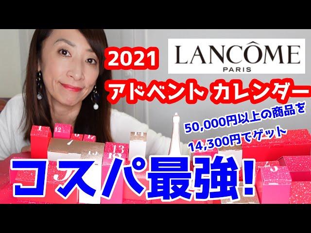 ランコム2021年アドベントカレンダーがお得すぎる(日本未発売)アプソリュもジェニフィックも入って大満足!これはもう一つ買いたい!