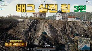 [배그] 초보를 위한 실전팁 3편 (Battleground 배틀그라운드)