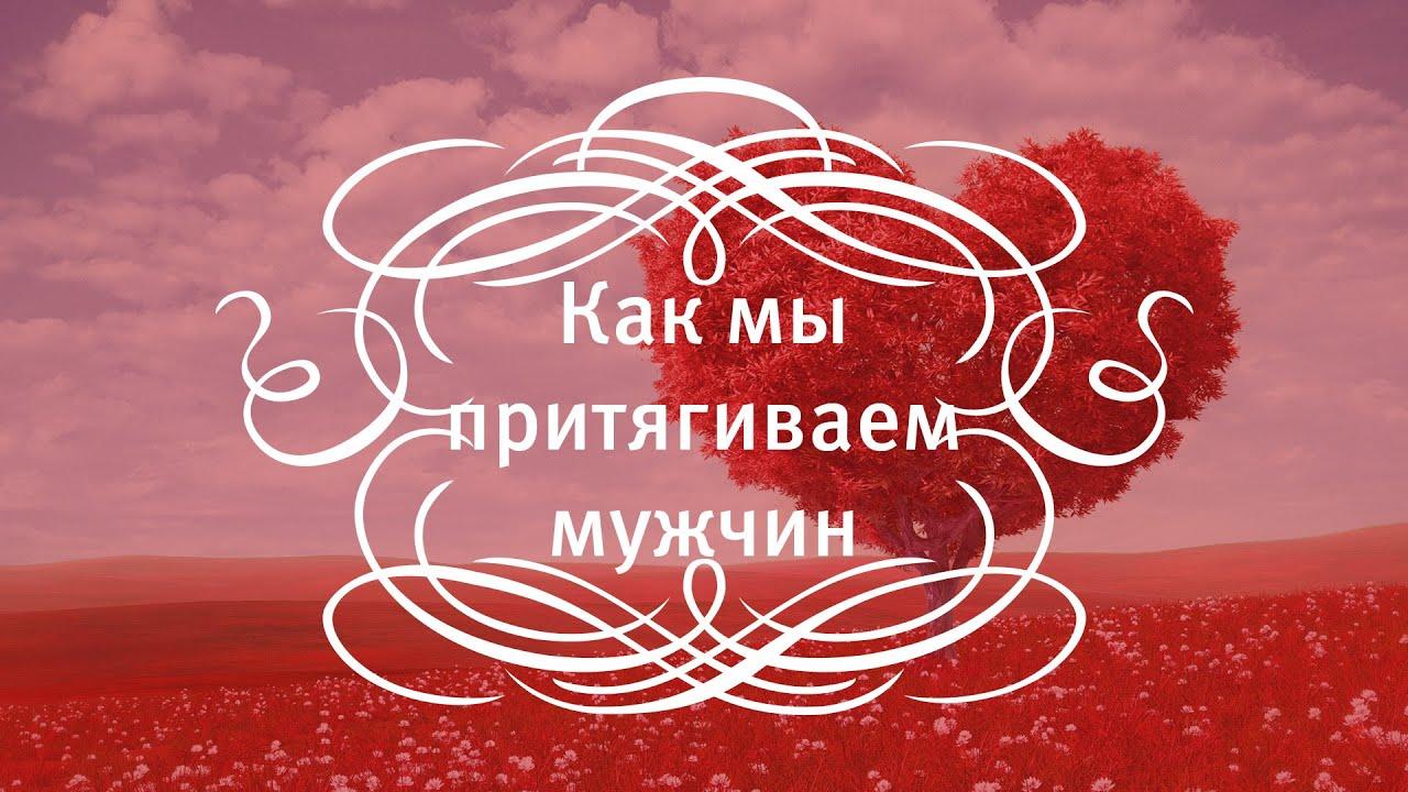 Екатерина Андреева - Как мы притягиваем мужчин.