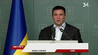 Атака на украинские корабли в Азовском море: что известно?