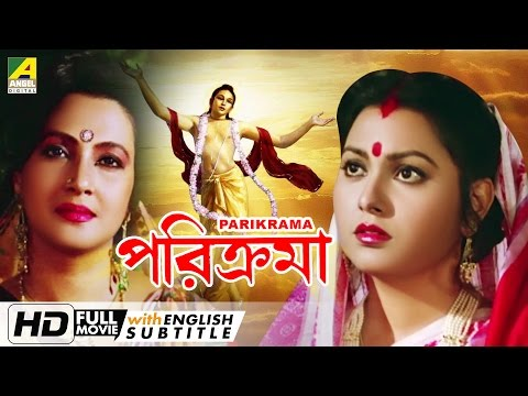 Parikrama | পরিক্রমা | Bengali Movie | English Subtitle | Moon Moon Sen
