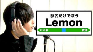 【替え歌】鉄道オタクが駅名だけで『Lemon』を歌ってみた!【米津玄師】