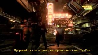 Resident Evil 6- официальный трейлер (русские субтитры)