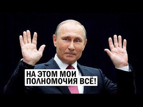 Срочно - Путин самоустраняется - Россия готова к Смене Царя - новости, политика