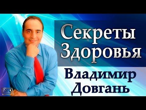 Владимир Довгань и