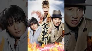夏木陽介 - 来歴・人物 夏木陽介 検索動画 26