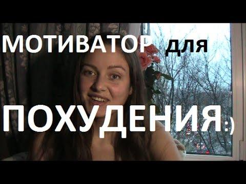 ПОХУДЕНИЕ - ЗАМОТИВИРУЙСЯ!