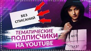 Тематические подписчики на YouTube. Живая аудитория вашего канала 🔴