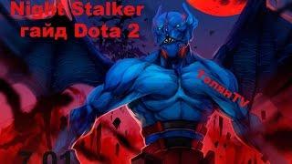 Night Stalker гайд Dota 2. Баланар Призрак ночи