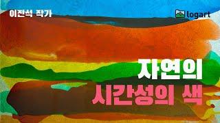 [미술작품 - ENG/SUB] Blue, Red, Ye…