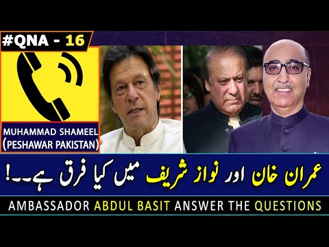 Ambassador Abdul Basit | What is the Difference Between Imran Khan and Nawaz Sharif