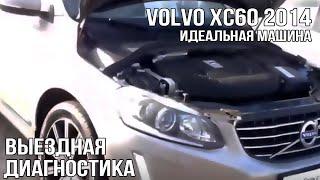 VOLVO XC60 2014 (идеальная машина)