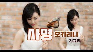 사명 오카리나 연주 김규리 Gyu Ri Kim Ocarinist
