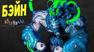 бэйн (Бич) - Самый Сильный Враг Бэтмена в игре Batman Arkham Asylum #5